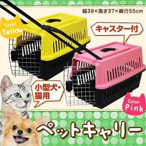 ペット キャリー ポータブル 猫用 犬用 小型犬 エアトラベルキャリー キャリーバッグ キャスター付 猫用キャリーバッグ pickupplazashop