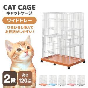 キャットケージ 猫用ケージ キャット ゲージ 2段 ワイド キャスター 付き 床トレイ式|pickupplazashop