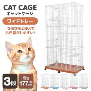 キャットケージ 猫用ケージ 3段 ワイド キャスター 床トレイ式 ペットケージ 室内ハウス 多段 おすすめ 猫用ケージ|pickupplazashop