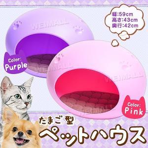 キャットハウス ペットハウス 猫 タマゴ型 可愛い ベッド クッション付|pickupplazashop