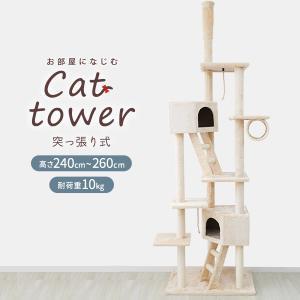 キャットタワー 突っ張り型 大型 麻 260cm 猫タワー おしゃれ アスレチック 爪とぎ 猫グッズ 遊び場 突っ張り型キャットタワー|pickupplazashop