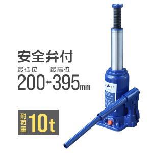 油圧ジャッキ 10t ジャッキ 油圧 安全弁付き ボトルジャッキ 10トン ダルマジャッキ タイヤ交換 (クーポン配布中)|pickupplazashop