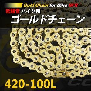 バイク チェーン ゴールドチェーン ドライブチェーン 420-100L バイクチェーン|pickupplazashop
