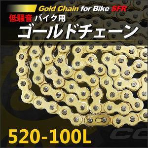 バイク チェーン ゴールドチェーン ドライブチェーン 520-100L バイクチェーン|pickupplazashop