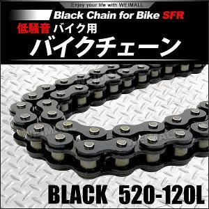 バイク チェーン ドライブチェーン 520-120L 限定 ブラックチェーン バイクチェーン
