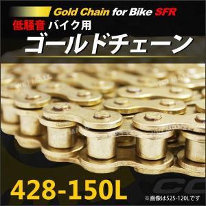 バイク チェーン ゴールドチェーン ノンシールチェーン ドライブチェーン 428-150L (クーポン配布中)|pickupplazashop