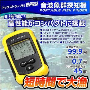 魚群探知機 携帯型 ポータブル ソナー ワカサギ釣り イワシ釣り バス釣りにお勧め! フィッシュファインダー (クーポン配布中)|pickupplazashop