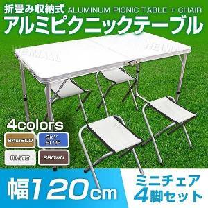 レジャーテーブル アウトドアテーブル 折りたたみ チェア 4脚セット パラソル穴付き 4色選択 アウトドアテーブルチェアセット|pickupplazashop