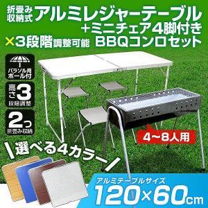 バーベキュー BBQ テーブル 4脚セット 120×60cm グリル コンロ アウトドアテーブルチェアセット|pickupplazashop