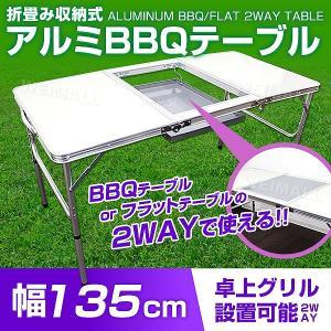 バーベキュー テーブル 折りたたみ 軽量 アルミ 収納 レジャーテーブル バーベキュー 135×65cm アウトドアテーブル|pickupplazashop