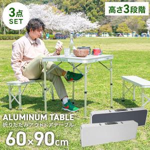 アウトドアテーブル セット 折りたたみ 軽量 アルミ 収納 レジャーテーブル バーベキュー 90×60cm アウトドアテーブルチェアセット|pickupplazashop