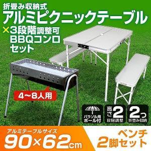バーベキュー テーブル セット 折りたたみ 軽量 バーベキューコンロ ベンチセット アルミ 90×60cm アウトドアテーブルチェアセット|pickupplazashop