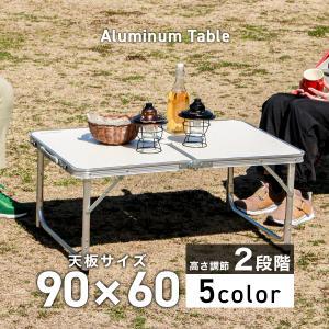 アウトドアテーブル 折りたたみ 軽量 アルミ 収納  レジャーテーブル 90×60cm カラー選択 キャンプ|pickupplazashop