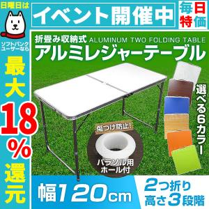 かんたん組立の折りたたみアウトドアテーブル(4〜6人用)です。 コンパクトサイズの120cm×60c...