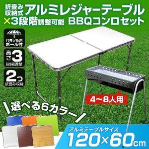 バーベキュー テーブル セット 折りたたみ 高さ調整 アウトドアテーブル バーベキューコンロ  120cm×60cm|pickupplazashop