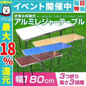 折りたたみ アルミテーブル アウトドア用アルミテーブル 折りたたみレジャーテーブル 180cm×60cm 高さ3段階調節可能 (クーポン配布中)|pickupplazashop