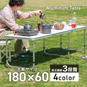 アウトドアテーブル 折りたたみ 高さ調整 軽量 アルミ 収納  レジャーテーブル 180×60cm カラー選択|pickupplazashop