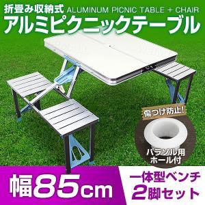 折りたたみ アルミテーブル レジャーテーブル アウトドアテーブル ベンチセット 85×67cm (クーポン配布中)|pickupplazashop