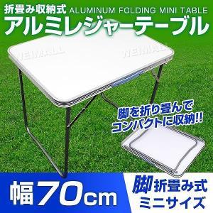 折りたたみ アルミテーブル レジャーテーブル 50cm x 70cm アウトドア用 テーブル 折り畳み (クーポン配布中)|pickupplazashop