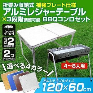 バーベキュー テーブル セット 折りたたみ 軽量 アウトドアテーブル バーベキューコンロ アルミ レジャーテーブル 120cm×70cm|pickupplazashop