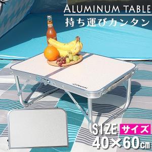 アウトドアテーブル 折りたたみ 軽量 アルミ 収納  レジャ...