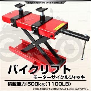 バイクリフト バイクジャッキ スタンド 耐荷重500kg 赤|pickupplazashop