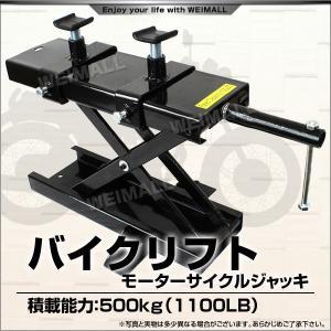 バイクリフト バイクジャッキ スタンド 耐荷重500kg 黒  |pickupplazashop