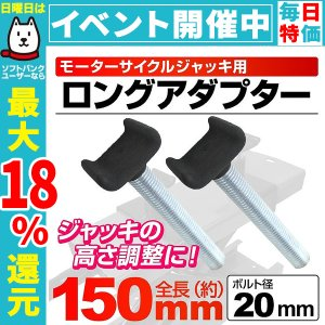 バイクリフト用 150mm ロング アダプター オプション|pickupplazashop