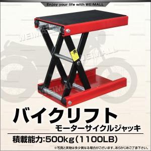 バイクリフト バイクジャッキ スタンド ゴムマット付 耐荷重500kg レッド (クーポン配布中)  |pickupplazashop