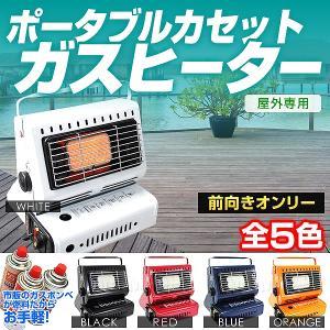 カセットガスストーブ ガスヒーター ポータブルストーブ 屋外 カセットボンベ 電源不要 アウトドアガスヒーター|pickupplazashop