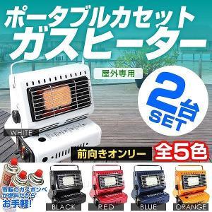 カセットガスストーブ ガスヒーター 屋外 カセットボンベ 電源不要 アウトドアガスヒーター 2台セット|pickupplazashop