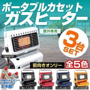 カセットガスストーブ ガスヒーター 屋外 カセットボンベ 電源不要 アウトドアガスヒーター 3台セット|pickupplazashop