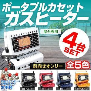 カセットガスストーブ ガスヒーター 屋外 カセットボンベ 電源不要 アウトドアガスヒーター 4台セット|pickupplazashop