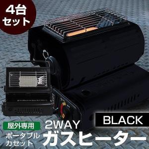 カセット ガス ストーブ ポータブル 携帯型 ヒーター 電源不要 屋外 アウトドア 黒 pickupplazashop