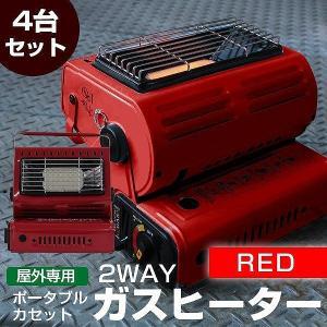 カセット ガス ストーブ ポータブル 携帯型 ヒーター 電源不要 屋外 アウトドア 赤(4個セット) |pickupplazashop
