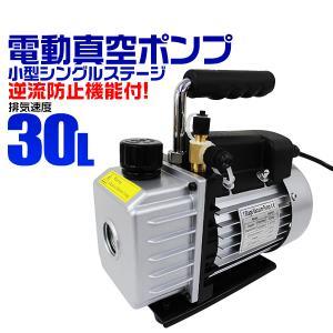 エアコン 真空ポンプ 小型 シングルステージ オイル逆流防止機能付き (クーポン配布中)