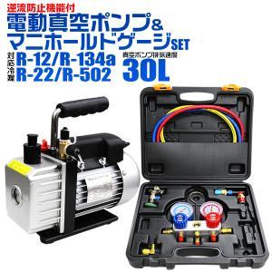 セットでお買い得♪ エアコンガスチャージキット マニホールドゲージ&電動真空ポンプ付きです。 電動真...
