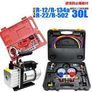 エアコンガスチャージ 真空ポンプ フレアリングツール 3点セット R134a R12 R22 R502 対応冷媒 缶切付き (クーポン配布中) |pickupplazashop