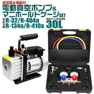 エアコンガスチャージ ガス補充 マニホールドゲージ&真空ポンプ セット R134a R32 R410a R404a 対応冷媒 pickupplazashop