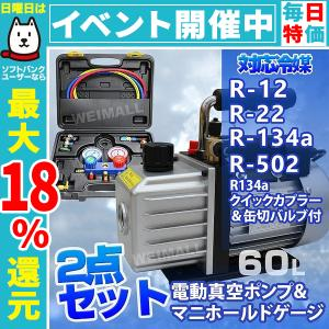 エアコンガスチャージ マニホールドゲージ&真空ポンプ セット R134a R12 R22 R502 対応冷媒 (クーポン配布中)|pickupplazashop