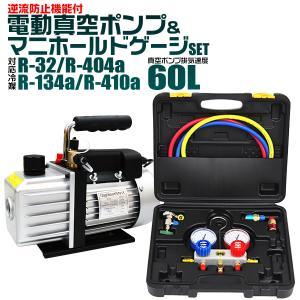 エアコンガスチャージ ガス補充 マニホールドゲージ&真空ポンプ セット R134a R32 R410a R404a 対応冷媒|pickupplazashop