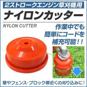 草刈機 ナイロンカッター ナイロンコード 3m 草刈り機 刈払機 家庭用 替刃 芝刈機|pickupplazashop