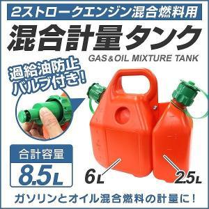 混合計量タンク 混合容器 安全混合容器 2サイクルガソリン混合タンク 2ストローク チェーンソー 草刈機 6L 2.5L 8.5L 実験用ポリタンク|pickupplazashop