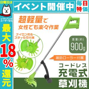 充電式 コードレス 草刈機  軽量 電動刈払機 草刈り機 芝刈り機 替刃付 ゴーグル付|pickupplazashop