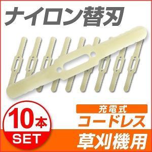 当店販売のAAC001GR(電動草刈り機)用の替刃です。  やわらかい雑草や芝生を楽々切断。 面倒な...