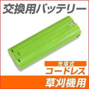 電動草刈機 バッテリー 交換用パーツ 草刈り機用 充電式 コードレス|pickupplazashop