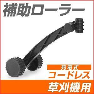 電動草刈機 補助ローラー 交換用パーツ 草刈り機用 充電式 コードレス|pickupplazashop