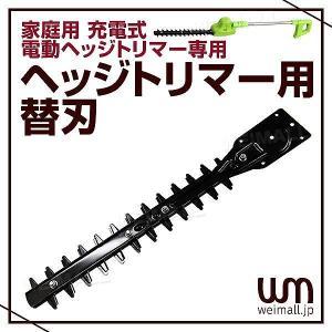 ヘッジトリマー 充電式  コードレスヘッジトリマー 電動ヘッジトリマー  専用 替刃 替え刃|pickupplazashop