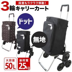 ショッピングカート キャリーカート 買い物バッグ 軽量 高齢者 耐荷重30kg 3輪 荷物運搬|pickupplazashop