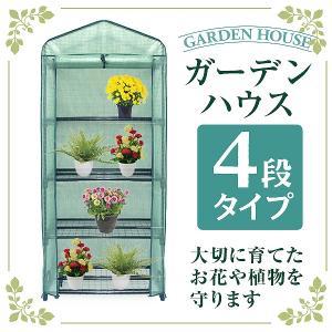 ビニールハウス ガーデンハウス ミニ 温室 フラワーハウス 家庭菜園 4段 ミニ温室 小型ビニールハウス|pickupplazashop